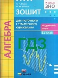 ГДЗ Зошит Алгебра 11 клас Нелін (Академ.)