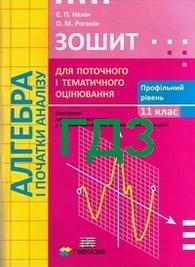 ГДЗ (Ответы, решебник) Зошит Алгебра 11 клас Нелін Профільний рівень. Відповіді к тетради онлайн