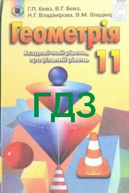 ГДЗ (ответы) Геометрія 11 клас Бевз. Відповіді до підручника, решебник онлайн
