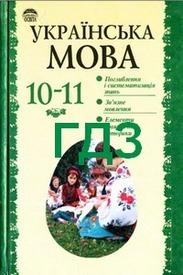 Відповіді Українська мова 11 клас Біляєв. ГДЗ