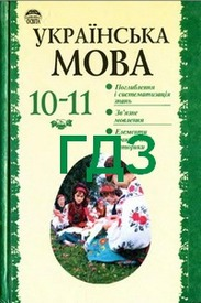 ГДЗ (Ответы, решебник) Українська мова 10-11 клас Біляєв