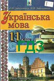 Відповіді Українська мова 11 клас Заболотний (Укр.). ГДЗ