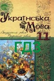 ГДЗ (ответы) Українська мова 11 клас Караман. Відповіді до підручника, решебник онлайн