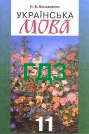 ГДЗ (Ответы, решебник) Українська мова 11 класс Бондаренко