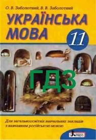 ГДЗ (Ответы, решебник) Українська мова 11 класс Заболотний (Рус.)
