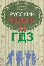 Ответы Русский язык 11 класс Рудяков. ГДЗ