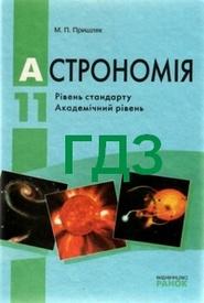 ГДЗ (Ответы, решебник) Астрономія 11 клас Пришляк