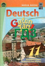 Відповіді Німецька мова 11 клас Басай. ГДЗ