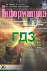 ГДЗ (ответы) Інформатика 11 клас Ривкінд. Відповіді, решебник до підручника
