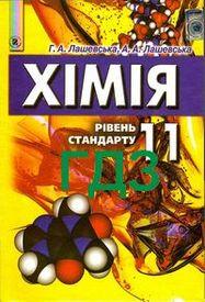 Відповіді Хімія 11 клас Лашевська. ГДЗ