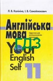 ГДЗ (Ответы, решебник) Англійська мова 11 клас Калініна