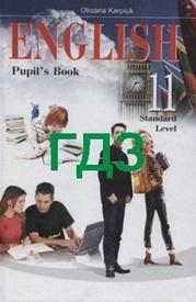 Відповіді Англійська мова 11 клас Карп'юк. ГДЗ