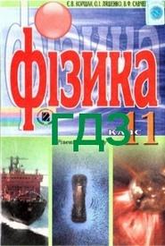 ГДЗ (Ответы, решебник) Фізика 11 клас Коршак