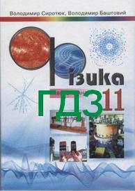 ГДЗ (Ответы, решебник) Фізика 11 клас Сиротюк