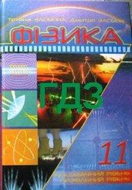ГДЗ (Ответы, решебник) Фізика 11 клас Засєкіна