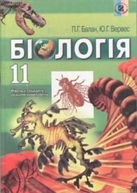 Відповіді Біологія 11 клас Балан. ГДЗ