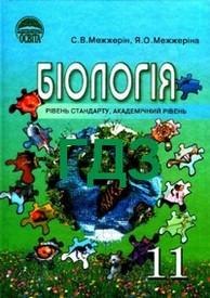 ГДЗ (Ответы, решебник) Біологія 11 клас Межжерін