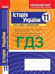 Відповіді Комплексний зошит Історія України 11 клас Святокум. ГДЗ
