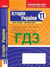 ГДЗ (Ответы, решебник) Комплексний зошит Історія України 11 клас Святокум