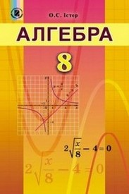 Підручник Алгебра 8 клас Істер 2016. Скачать, читать