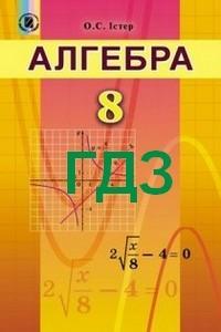 Книга решебник по алгебре 8 класс о с істер 2016