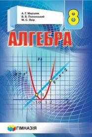 Підручник Алгебра 8 клас Мерзляк 2016 (Укр.). Скачать