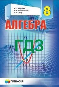 Гдз (решебник) к учебнику мерзляк а. Г. И др. Алгебра 8 класс.
