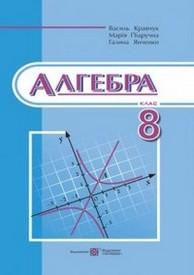 Підручник Алгебра 8 клас Кравчук 2016. Скачать, читать. Новая программа.