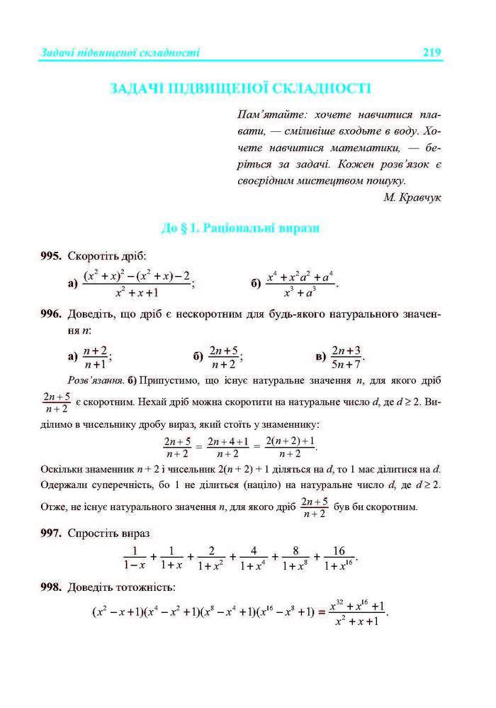 Підручник Алгебра 8 клас Кравчук 2016