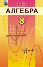 Учебник Алгебра 8 класс Истер 2016. Скачать, читать. Новая программа