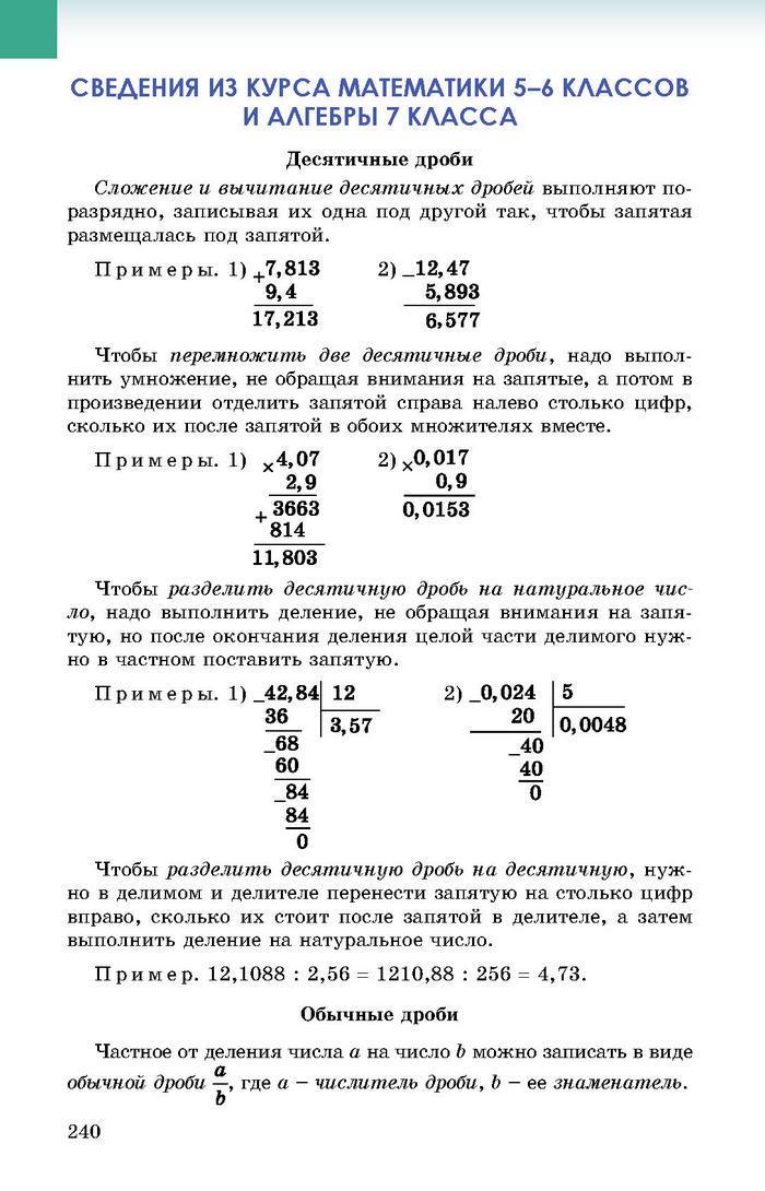 Учебник Алгебра 8 класс Истер 2016 (Рус.)
