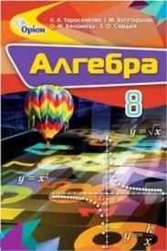 Підручник Алгебра 8 клас Тарасенкова 2016. Скачать бесплатно, читать онлайн