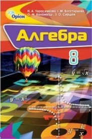 Підручник Алгебра 8 клас Тарасенкова 2016. Скачать