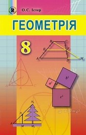 Підручник Геометрія 8 клас Істер 2016. Скачать, читать. Новая программа