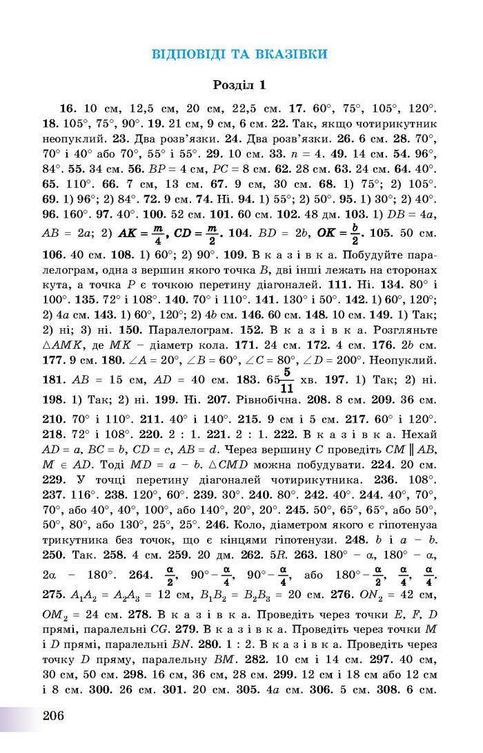 Підручник Геометрія 8 клас Істер 2016 (Укр.)