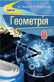Підручник Геометрія 8 клас Бурда 2016. Скачать, читать. Новая программа