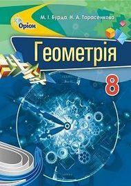 Підручник Геометрія 8 клас Бурда 2016