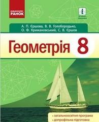 Підручник Геометрія 8 клас Єршова 2016 (Укр.)