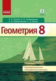 Геометрия 8 класс Ершова 2016 на русском. Скачать, читать. Новая программа
