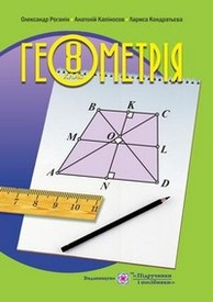 Підручник Геометрія 8 клас Роганін 2016