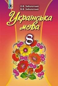 Підручник Українська мова 8 клас Заболотний 2016 (Укр.)