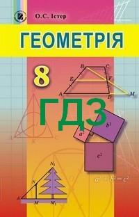 гдз геометрия 8 класс.