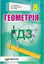 ГДЗ (Ответы, решебник) Геометрія 8 клас Мерзляк 2016