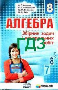 Гдз (ответы) алгебра 8 клас мерзляк 2008. Відповіді онлайн.