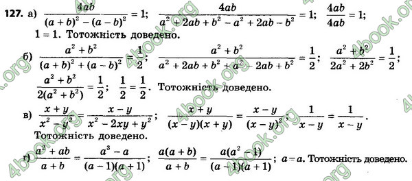 Відповіді Алгебра 8 клас Бевз 2016. ГДЗ