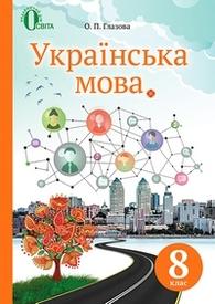 Підручник Українська мова 8 клас Глазова 2016