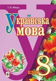 Підручник Українська мова 8 клас Ющук 2016