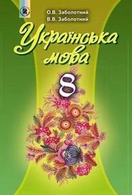 Українська мова 8 класс Заболотний 2016 (Рус.)