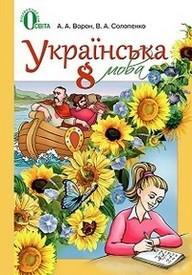 Українська мова 8 класс Ворон 2016. Скачать бесплатно, читать онлайн. Новая программа