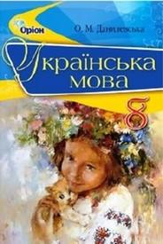 Підручник Українська мова 8 клас Данилевська 2016